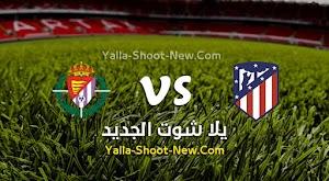 نتيجة مباراة اتلتيكو مدريد وبلد الوليد بتاريخ 20-06-2020 في الدوري الاسباني