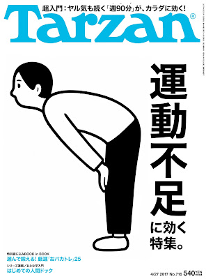 Tarzan (ターザン) Vol.716 raw zip dl