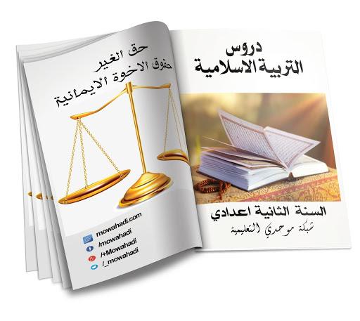 درس حق الغير: حقوق الأخوة الإيمانية للسنة الثانية اعدادي