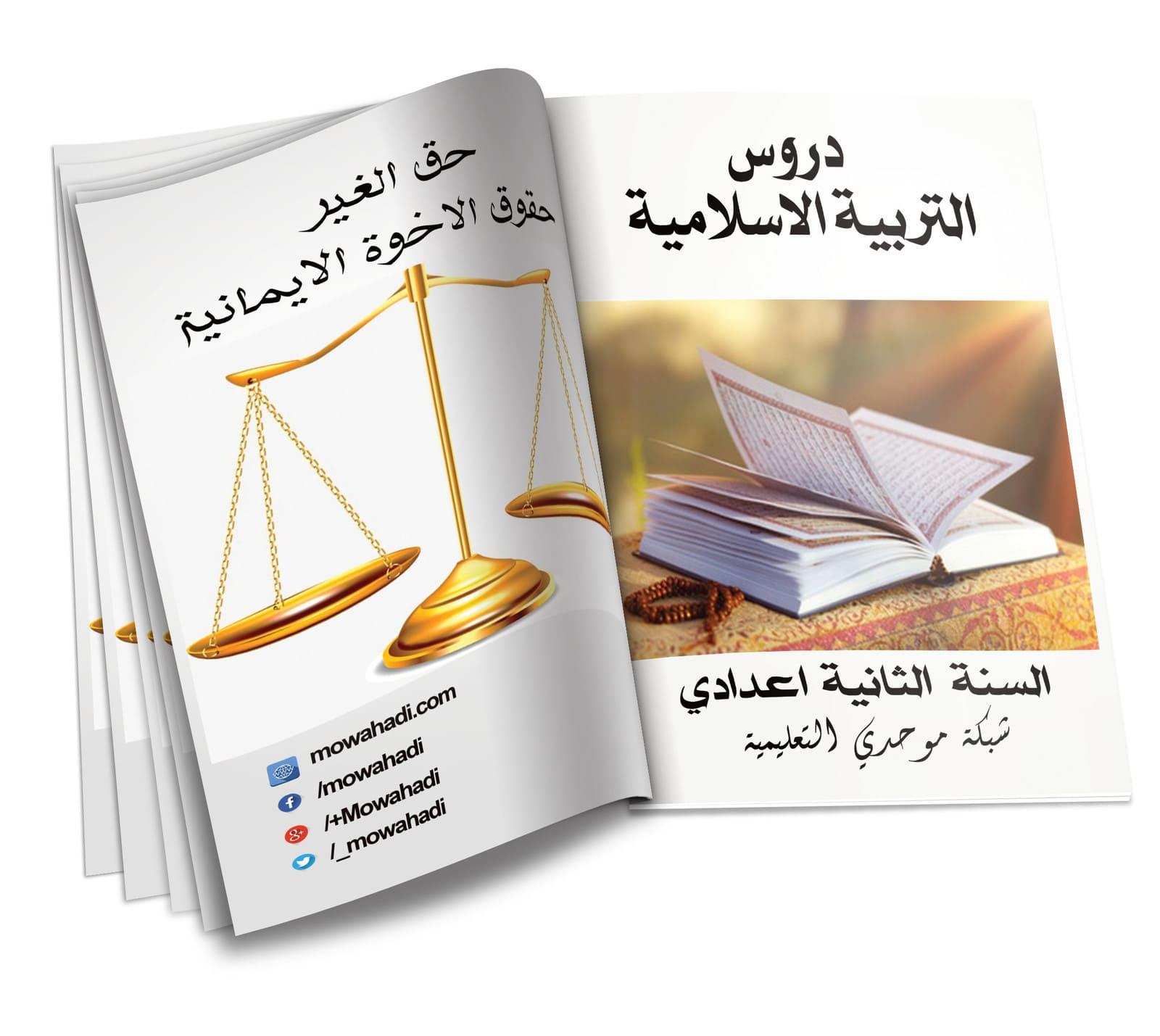 حق الغير: حقوق الأخوة الإيمانية
