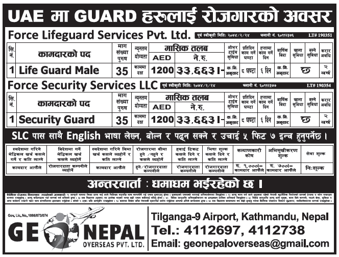 Jobs in UAE for Nepali, Salary Rs 33,663