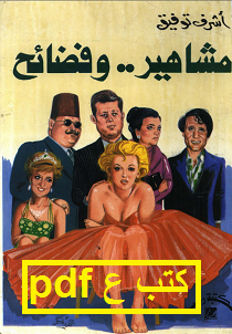 تحميل كتاب مشاهير وفضائح pdf اشرف مصطفى توفيق