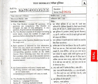 RIC CEE Question Sample Paper