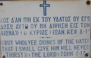 η κρήνη στο ναό της Ανάστασης στην Ερμούπολη
