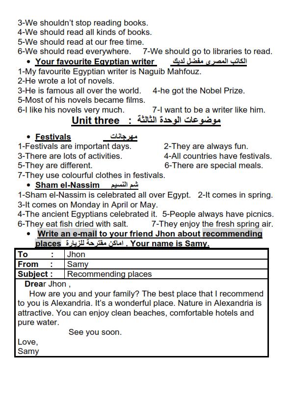 لغة انجليزية: اهم الموضوعات والايملات للصف الثالث الاعدادي باستخدام جمل بسيطة تناسب جميع مستويات  Pargraphs_emails_002