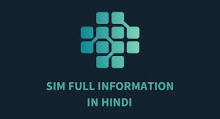Sim Full Form in Hindi : Sim क्या है?