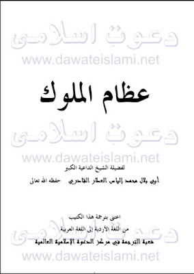 Download: Ezaam-ul-Malook pdf in Arabic by Ilyas Attar Qadri
