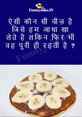 Aisi Kaun Si Cheez Hai Jise Hum Adha Kha Lete Hai: hindi paheliyan for whatsapp