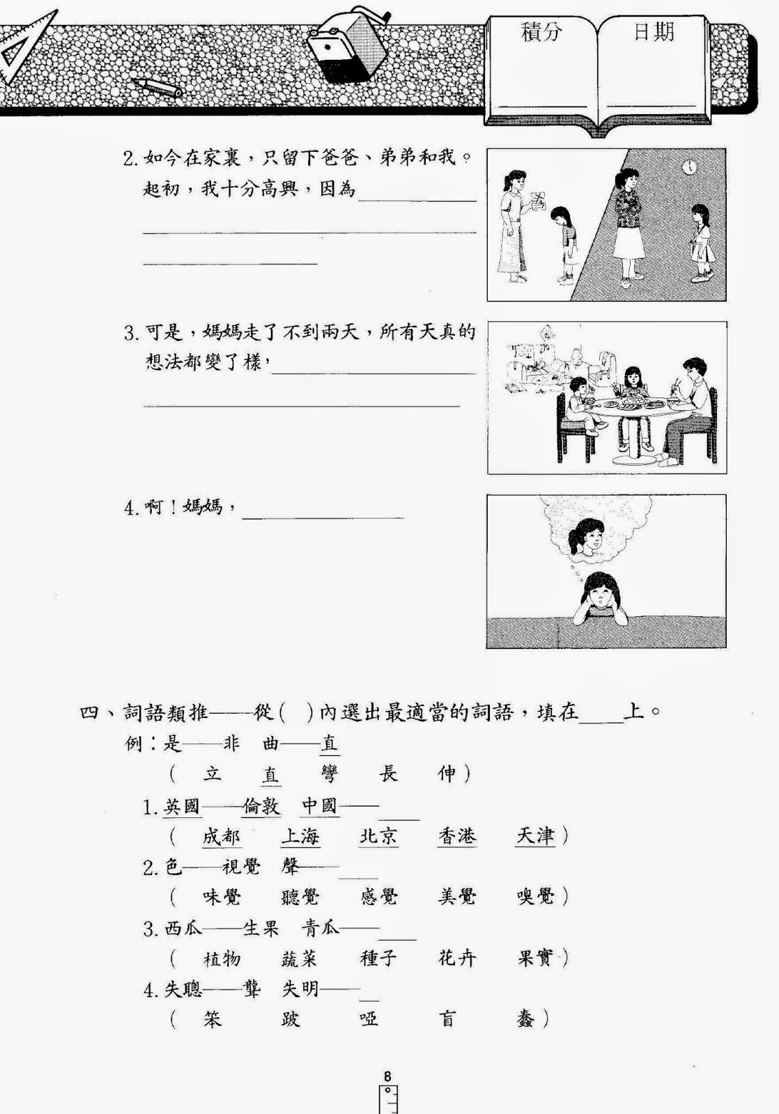 MaMa Resources: 小五 中文練習