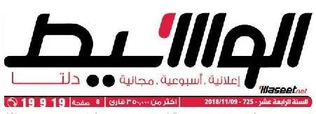 جريدة وسيط الدلتا عدد الجمعة 9 نوفمبر 2018 م