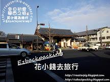 京都東寺弘法巿美食:一年只賣12次的限定版燒大福