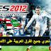 تحميل لعبة PES 2012 للاندرويد التي تضم جميع المنتخبات العربية والعالمية بحجم صغير