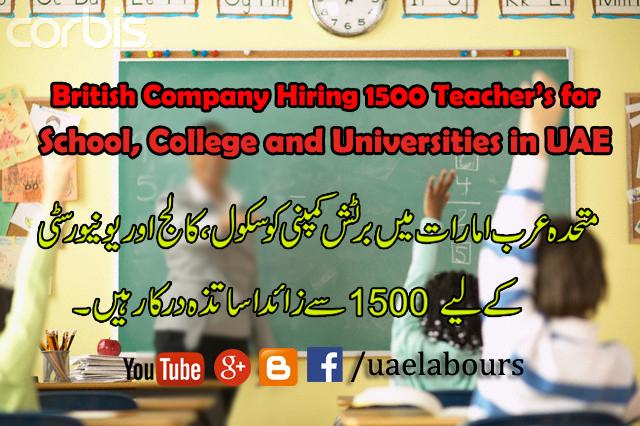 School jobs in uae, teaching jobs in uae, english teaching jobs, maths teaching jobs, physics teaching jobs, college jobs in uae, dubai teaching jobs