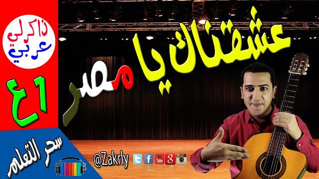 ذاكرلي Zakrly نص عشقناك يا مصر للصف الأول الإعدادي شعر