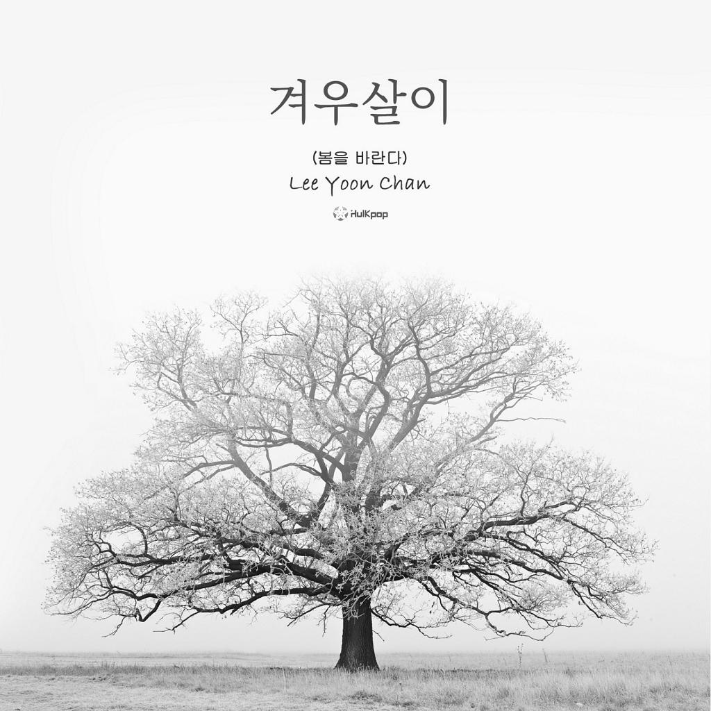 [Single] Lee Yoon Chan – 겨우살이 (봄을 바란다)