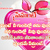 Telugu Heart touching love Quotes images,Telugu love quotes.