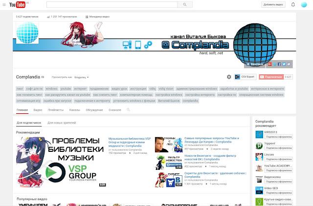 vidIQ Boost и продвижение на YouTube