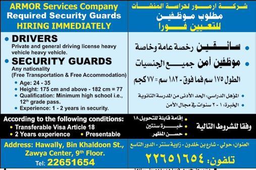 وظائف خالية فى شركة آرمور لحراسة المنشآات فى الكويت 2021