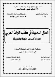 تحميل العلل النحوية في كتب التراث العربي محاولة لسبرها منهجا و تطبيقا pdf رسالة ماجستير