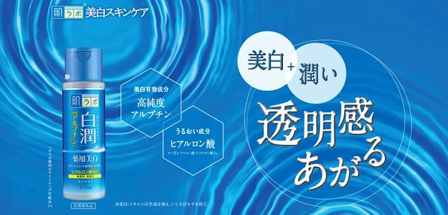 Review: Hada Labo Brightening Shiro-jyun Series