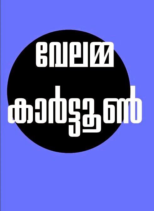 Malayalam Kadamkatha Books