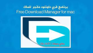 Free Download Manager for Mac,داونلود مانجر,تحميل من النتت,سريع التحميلاتت,نزيل الملفات بسرعة,