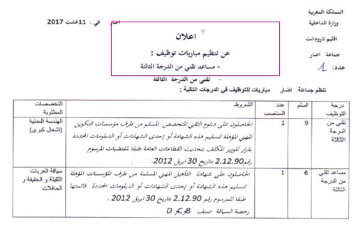إقليم تارودانت - جماعة اضار: مباراة توظيف تقني من الدرجة الثالثة ومساعد تقني من الدرجة الثالثة. آخر أجل هو 31 غشت 2017