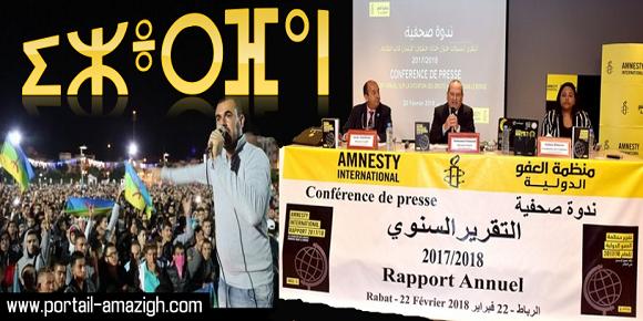 منظمة العفو الدولية امنستي amnesty rif الريف المغرب