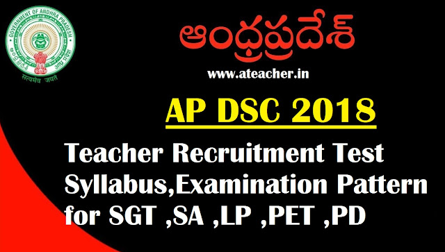 AP DSC 2018 Teacher Recruitment Test Syllabus,Examination Pattern for SGT ,SA ,LP ,PET ,PD