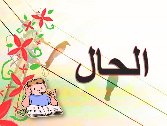 حل وشرح درس الحال للصف الثامن