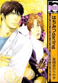 Hachimitsu-Darling-Honey-Darling