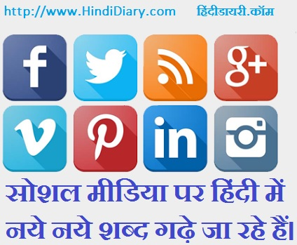 New Words in Hindi on Social Media