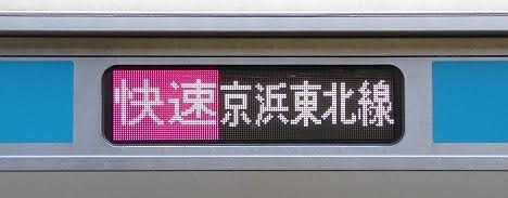 京浜東北線と京浜東北線・根岸線 快速 E233系