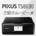 Canon PIXUS TS8030 ドライバ ダウンロード - Mac, Windows, Linux