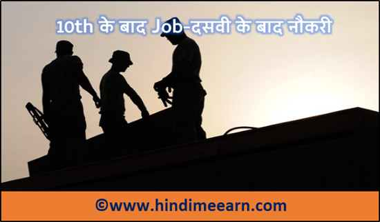 10th ke baad Jobs