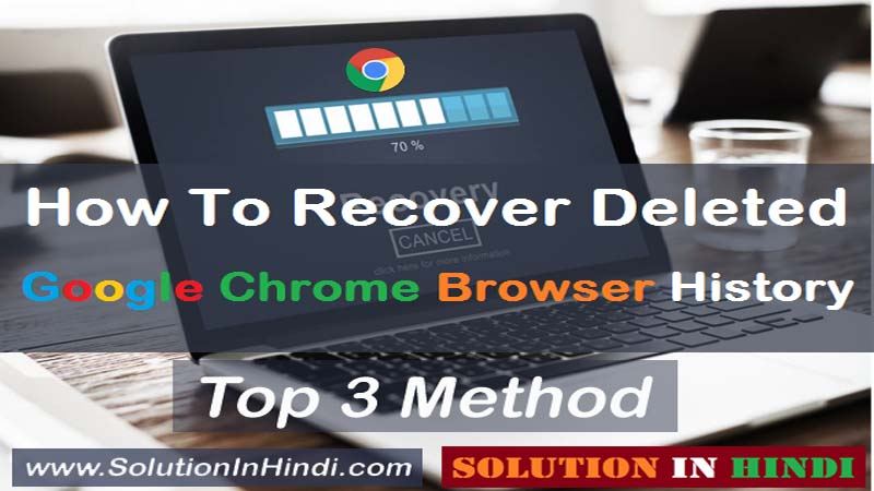 chrome browser history ko recover kaise kare in hindi