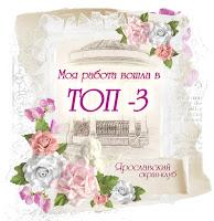 Я в Топ-3 от Ярославского Скрап-клуба