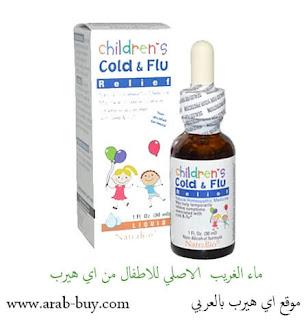 دواء الانفلونزا والبرد للأطفال من اي هيرب بالعربي