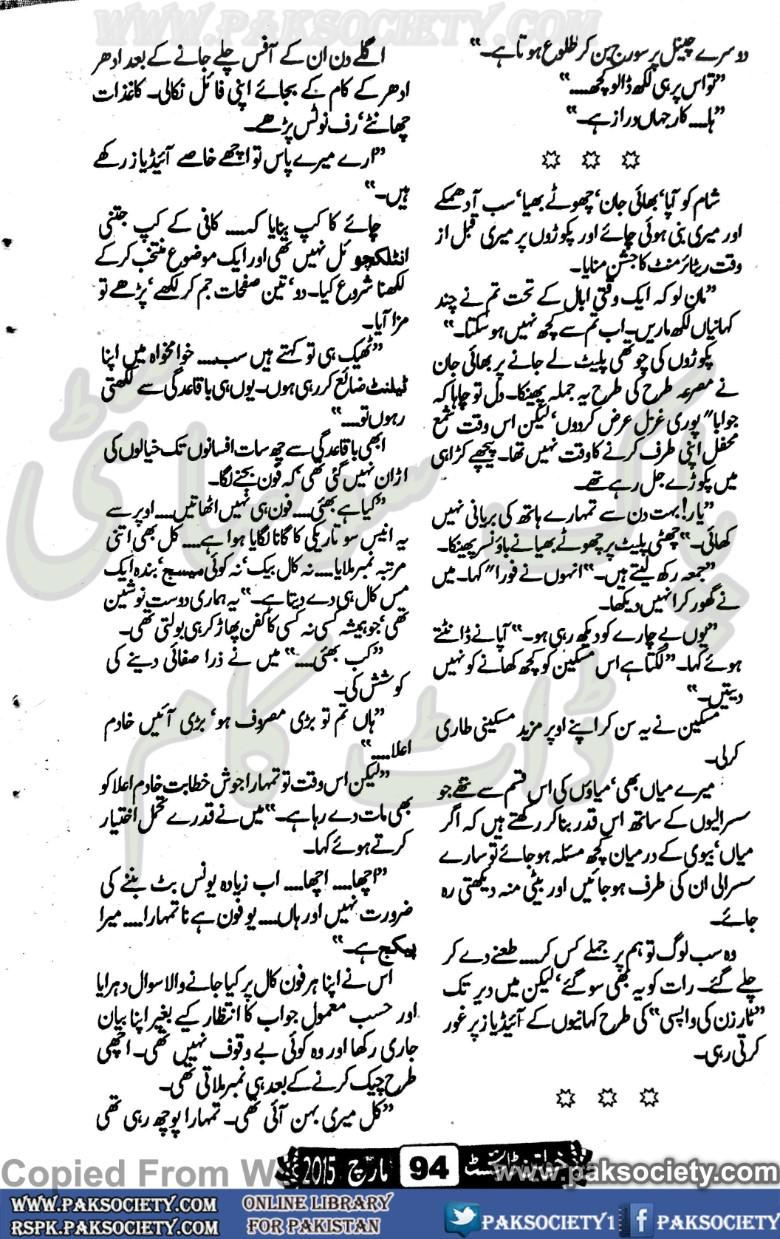 Kar E Jahan Daraz Hai Pdf Download