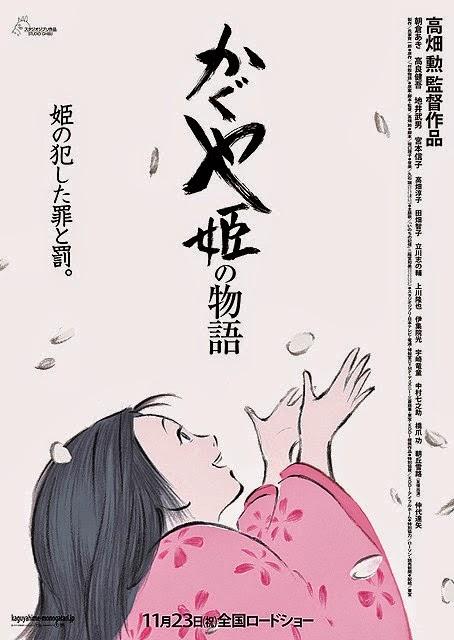 The Tale of Princess Kaguya เจ้าหญิงกระบอกไม้ไผ่ [HD]