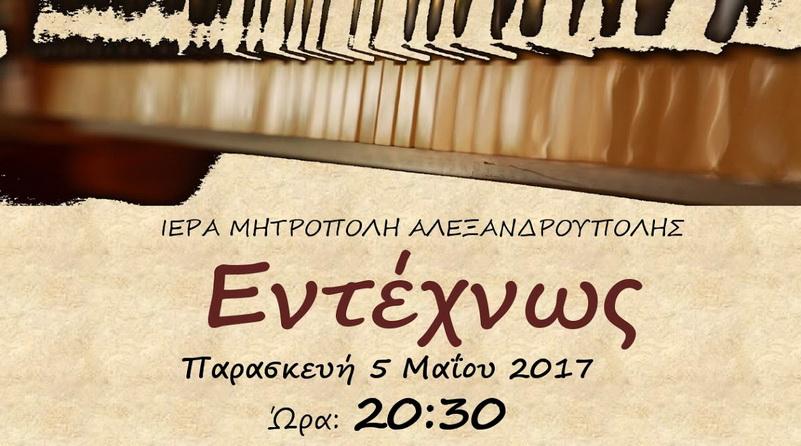 """Αλεξανδρούπολη: Συναυλία του συγκροτήματος """"Εντέχνως"""" αφιερωμένη στον συνθέτη Παντελή Θαλασσινό"""