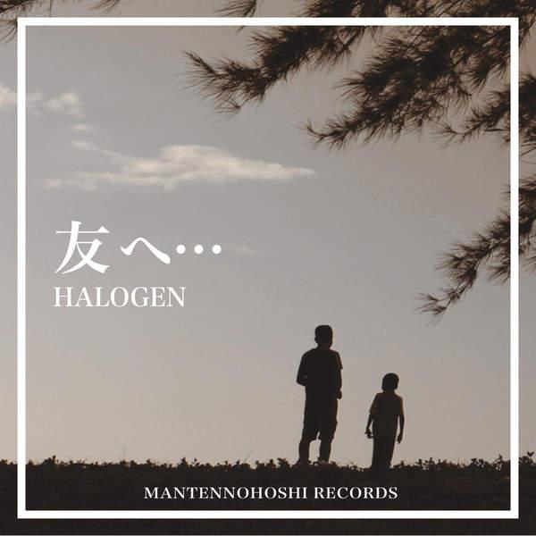 [Single] HALOGEN – 友へ. (2016.02.03/MP3/RAR)