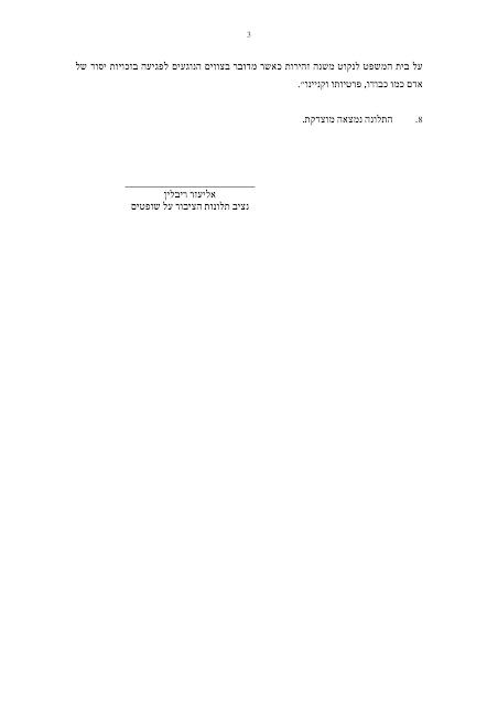 פגמים בצו חיפוש עלאא מסרווא - מסמך נציבות תלונות הציבור על שופטים - עמוד 3