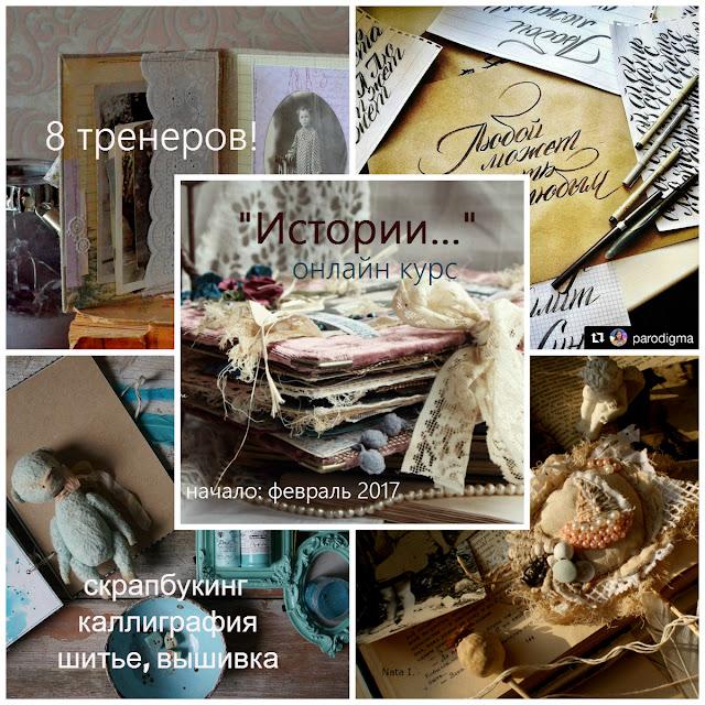 "Конфетка для он-лайн курса ""Истории..."""