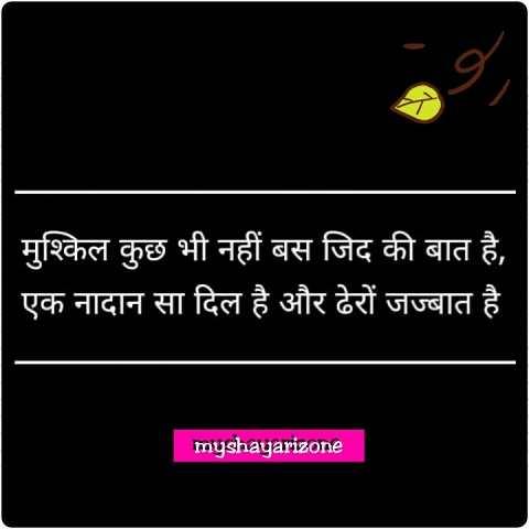 Emotional Lines Jazbaat Shayari Status Image in Hindi