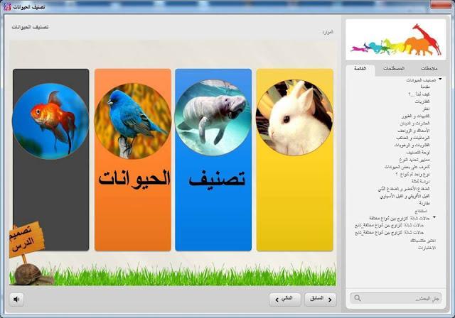 مورد رقمي لتصنيف الحيوانات و تحديد النوع للابتدائي