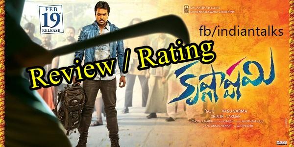 Krishnashtami Movie Review