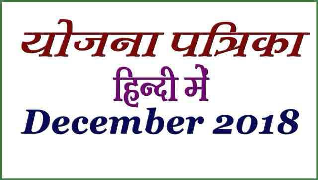Yojana Magazine December 2018 Hindi Pdf download