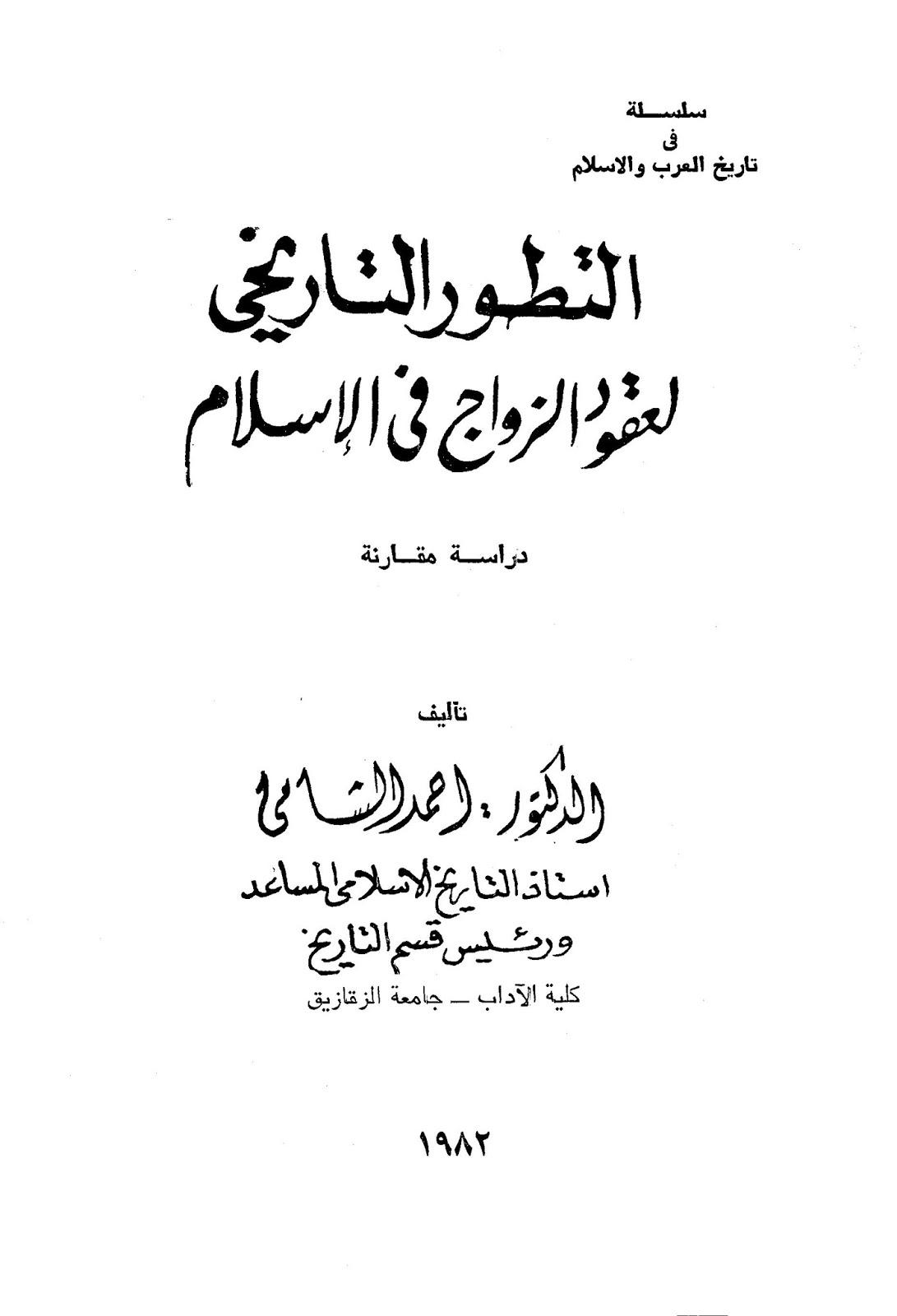 تحميل كتاب الاحوال الشخصية احمد الكبيسي