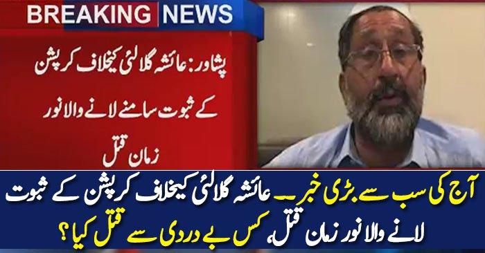 Ayesha Gulalai Ke Khilaf Saboot Lane Wala Noor Zaman Qatal…